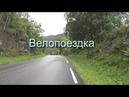 Велопоездка Видео для тренировок на велотренажере или беговой дорожке