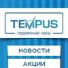 Tempus.by - подлинные часы в Беларуси