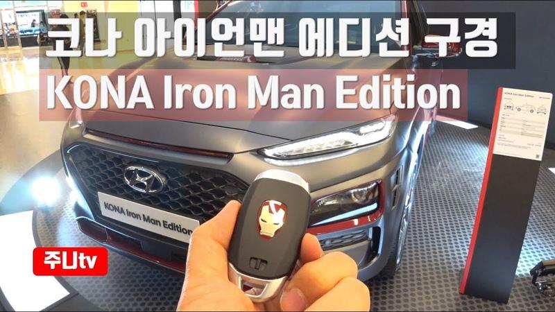 코나 아이언맨 에디션 살펴보기, Hyundai KONA Ironman Edition look around, review