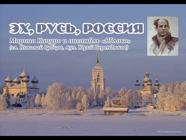 Эх, Русь, Россия - Марина Капуро и ансамбль Яблоко