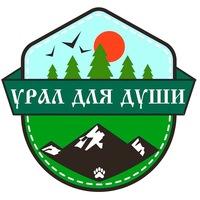 Логотип Туры из Екатеринбурга / УРАЛ ДЛЯ ДУШИ