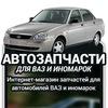 Интернет-магазин Автозапчасти на ВАЗ и Иномарки