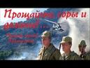 Сыновья России - Прощайте, горы и долины! (концерт)