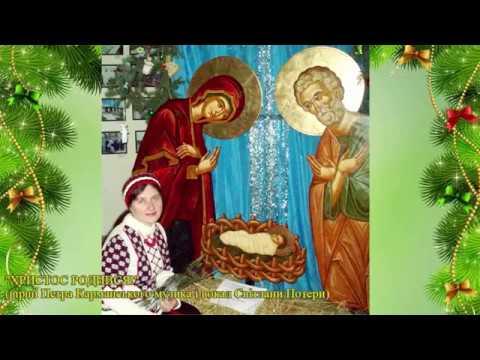 Христос родився пісня дуже піднімає дух спів Світлани Потери