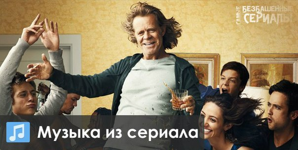 Сериал Бесстыдники (USA) 1 сезон Shameless (USA