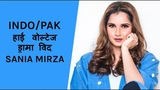 INDO/PAK High Voltage Drama With Sania Mirza | India Pakistan Cricket