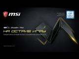 MSI GS65 - на острие игры