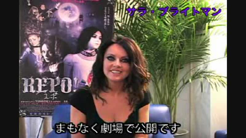 Sarah inviting to watch REPO! The Genetic Opera (Japan, 2008)