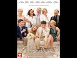 Фильм «Большая свадьба»