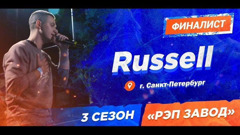 Рэп Завод [LIVE] Russell (365-й выпуск) 3 сезон Финал