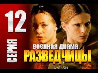 Разведчицы 12 серия 2013 военная драма