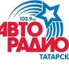 АВТОРАДИО  ТАТАРСК 103,9 fm