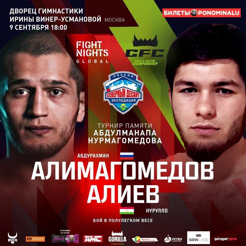 🔥🏆FNG и GFC. Бой в лёгком весе (70.3 кг). 🇷🇺Абдурахман Алимагомедов (Россия) -...