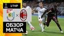 20.09.2018 Дюделанж - Милан - 0:1. Обзор матча