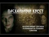 Пасхальный спектакль-квест 6 и 7 апреля в 18.00 и 19.00 видеоприглашение