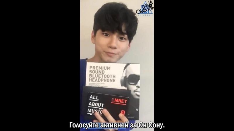 [РУС.САБ] Ong Seong Woo получил подарок от Mnet