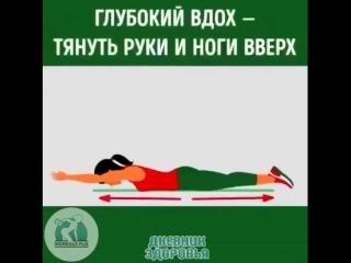 Всего одно упражнение: Дневник Здоровья