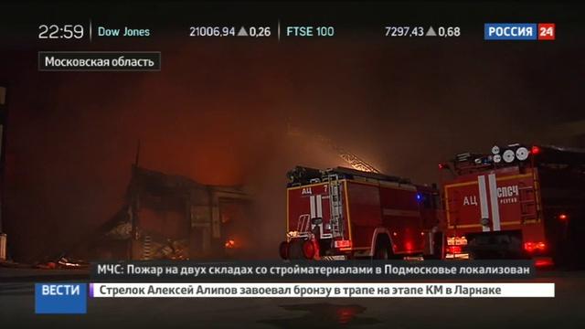 Новости на Россия 24 • Пожар в Подмосковье жертв нет, пробы воздуха в норме
