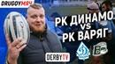 DRUGOYМЯЧ. Регби: РК Динамо vs РК Варяг