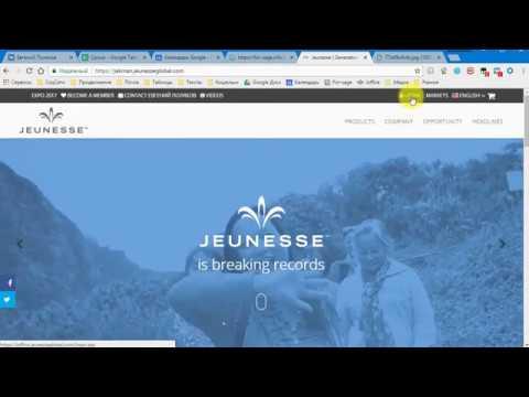 Регистрация магазина в Jeunesse, стартер кит