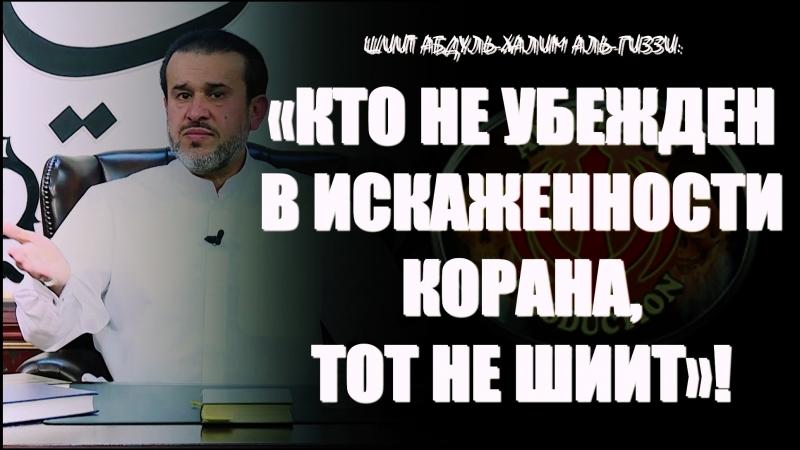 Громкое заявление шиита, 12 божника Аль-Гиззи: «Тот, кто не убежден в искаженности Корана, тот не шиит»