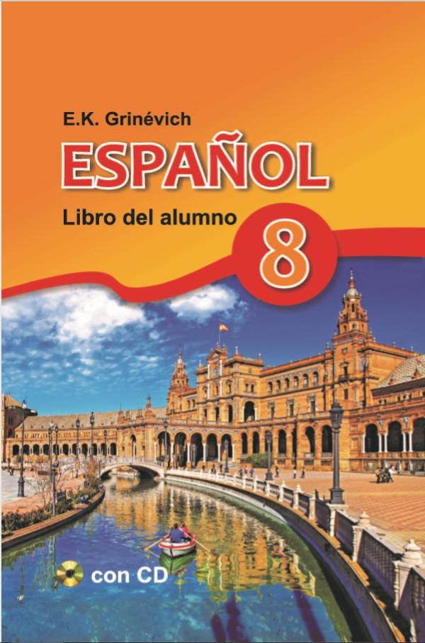 8 класс Испанский язык