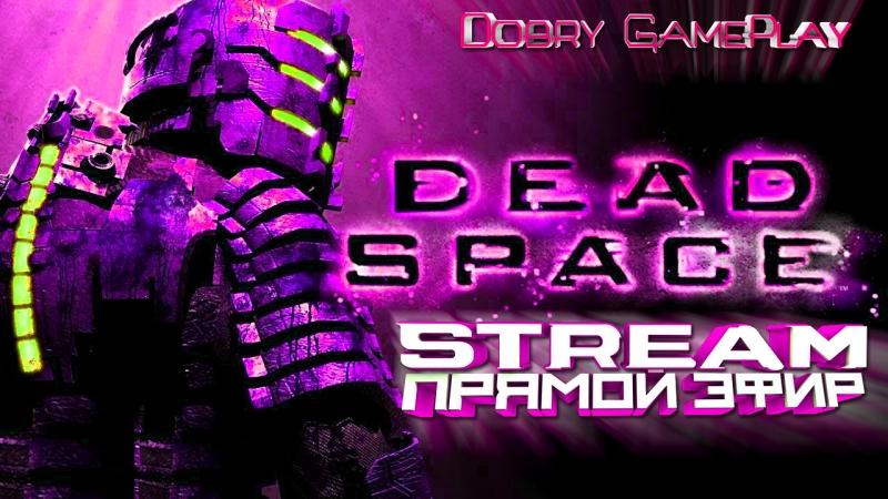 🔴 СМЕРТЬ ПРОБЕЛ ► Dead Space ► СТРИМ 5