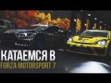 Катаемся #1 в Forza Motorsport 7