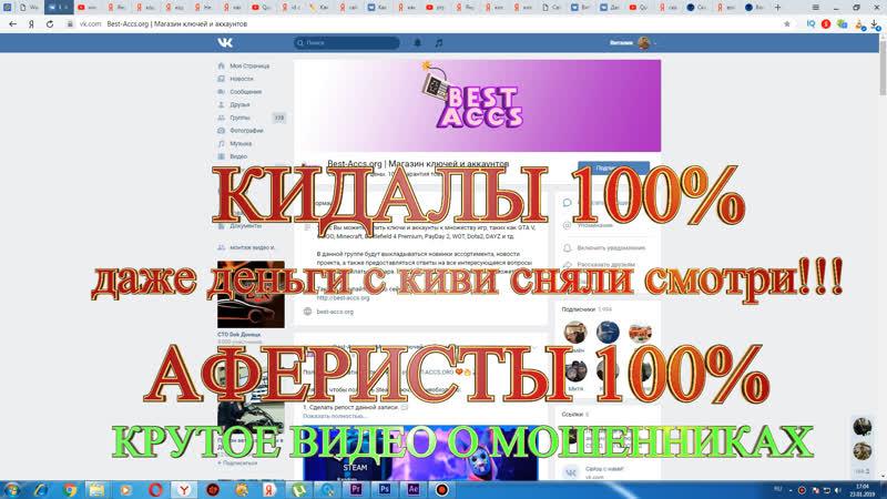 АФЕРИСТЫ - КИДАЛЫ - МОШЕННИКИ