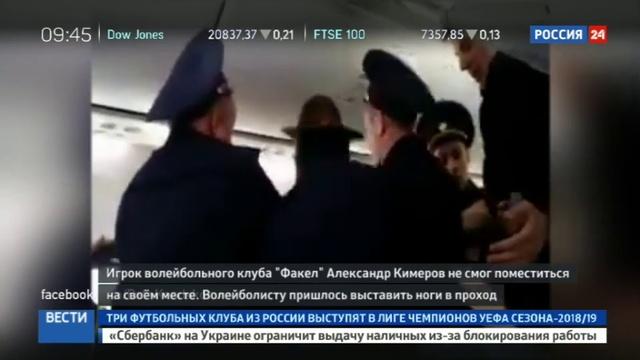 Новости на Россия 24 • Из-за высокого роста волейболисту отказали в праве на авиаперелет