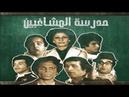 مسرحية مدرسة المشاغبين Masrahiyat Madraset El Moshaghbeen