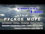 12.01.2014 Трансляция 8-й серии