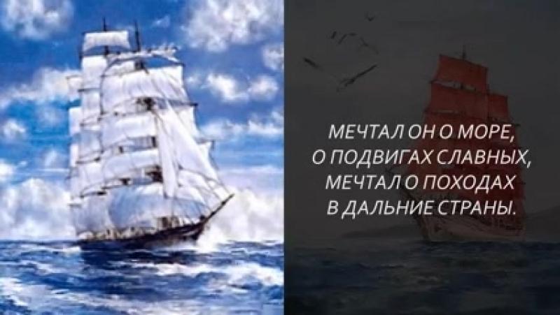 Русская песня ● Алые Паруса (у синего моря) _ Scarlet Sails ● текст ( 240 X 426 ).mp4
