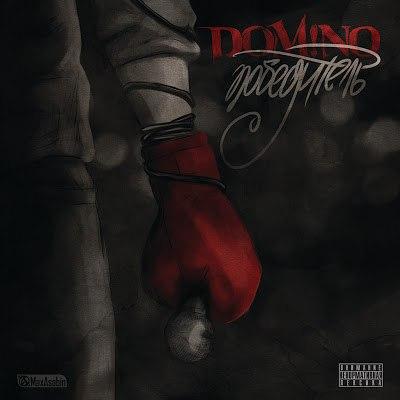 download dom!No (Домино, DOM1NO) - Победитель winner [2013]