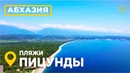 дикийДИКИЙюГ Пицунда Аэросъемка Абхазия 2018 лучшие отзывы, цены, йога на Черном море Лдзаа MW_I