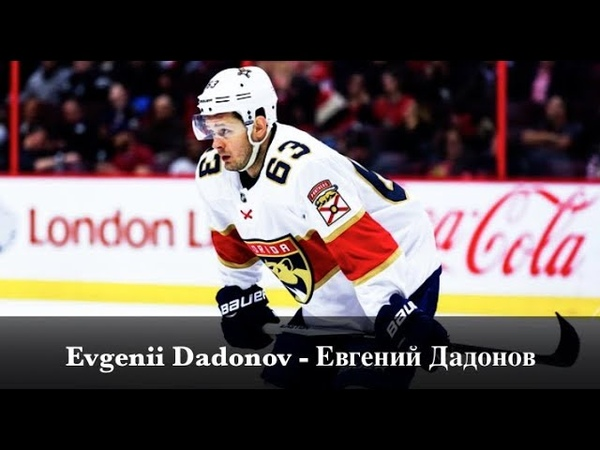 Evgenii Dadonov - Best Skills Goals