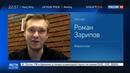 Новости на Россия 24 • Енот- потаскун : откровенная реклама со зверьком стала поводом для суда