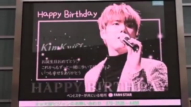 김규종 생일 축하 영상 - - HappyJDreamDay 김규종 생일 축하해 - - 이 전광판은 일본 도쿄 신오쿠보에 위치해있습니다 - 축하 영상은 2월 19일부