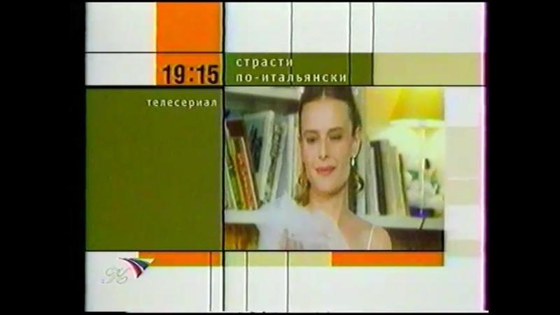 Программа передач (Культура, 20.02.2002)