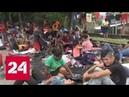 Дональд Трамп вспомнил о своем предвыборном обещании закрыть границу для мигрантов Россия 24