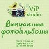 Выпускные альбомы, фотокниги от ViP-studio