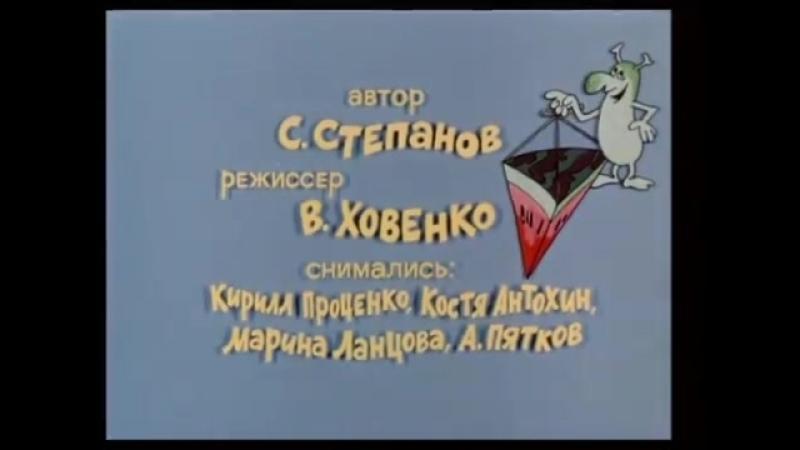 Ералаш №-61 Бермудский треугольник-eralash-ssp-scscscrp