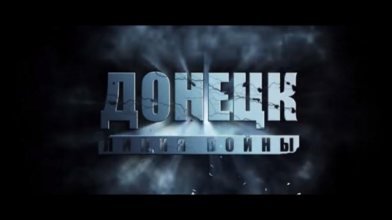 Донецк. Линия войны серия 8- 2-ой батальон Оплота-Республиканской Гвардии