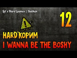 HARD'����� [I Wanna Be The Boshy #12] ��������. WARIOLAND AND SONIC