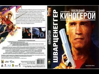 Последний киногерой (1993) HD В главных ролях: Арнольд Шварценеггер