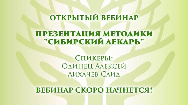ПРЕЗЕНТАЦИЯ МЕТОДИКИ СИБИРСКИЙ ЛЕКАРЬ