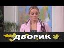 Дворик. 38 серия 2010 Мелодрама, семейный фильм @ Русские сериалы