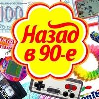 Назад в 90-е!   ВКонтакте