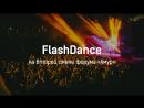 FlashDance на форуме «Амур»