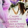 """Свадьба в Днепре. Студия флористики """"Натали"""""""